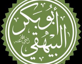 Photo of سيرة حياة البيهقي .. اللمحات الرئيسية في حياة الإمام الفقهي المنتمي لمدرسة الشافعي