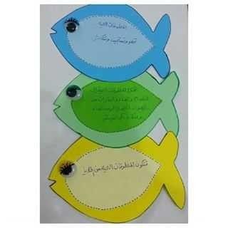 - مطوية عن الأسماك الغضروفية