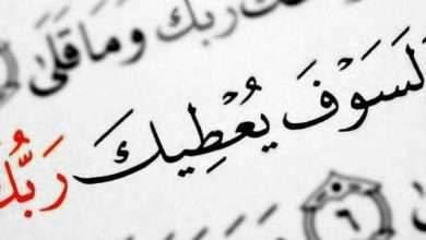 Photo of حسن الظن بالله فضله وآثاره .. حسن الظن بالله وفوائده ..