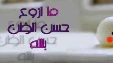 Photo of قصص من السلف عن حسن الظن بالله .. تعرف على أجمل القصص عن حسن الظن بالله ..