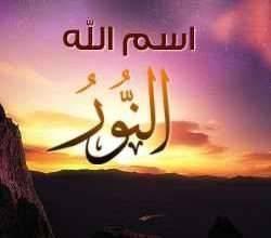 Photo of معنى اسم الله النور .. تعرف على اسم الله النور ومعانيه واراء الفقهاء فيه وأثرالايمان به على المسلم