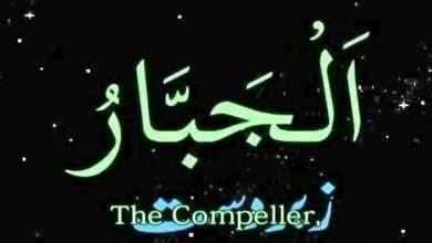 Photo of معنى اسم الله الجبار .. تعرف على شرح واسراراسم الله الجبار والمعانى الكثيرة له