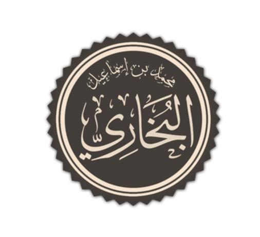 سيرة حياة الامام البخاري