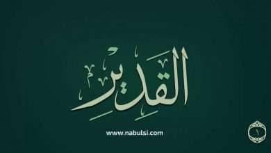 Photo of معنى اسم الله القدير .. تعرف على معنى اسم الله القدير وأثارقدرة الله سبحانة تعالى على العبد