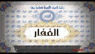 معنى اسم الله الغفار