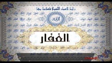 Photo of معنى اسم الله الغفار.. تعرف على معنى اسم الله الغفار من الكتاب والسنة وحظ المؤمن من اسم الله الغفار