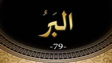 Photo of معنى اسم الله البر .. تعرف على معنى اسم الله البر وانواع البر الالهى وآثار الايمان بهذا الاسم