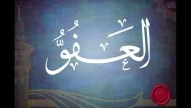 Photo of معنى اسم الله العفو.. تعرف على معنى اسم الله العفو وأعظم الفوائد للعفو