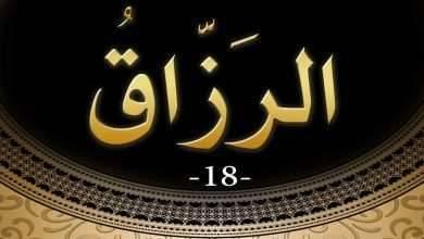 Photo of معنى اسم الله الرزاق .. تعرف على اسم الله الرزاق معناه وآثر الايمان والدعاء به للمسلم