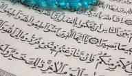 أخطاء شائعة في قراءة القرآن