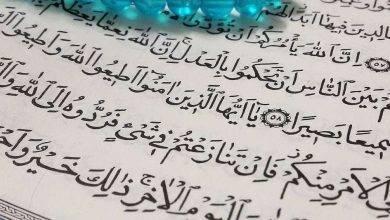 Photo of أخطاء شائعة في قراءة القرآن…أخطاء شائعة في قراءة سورة الفاتحه وبعض السور