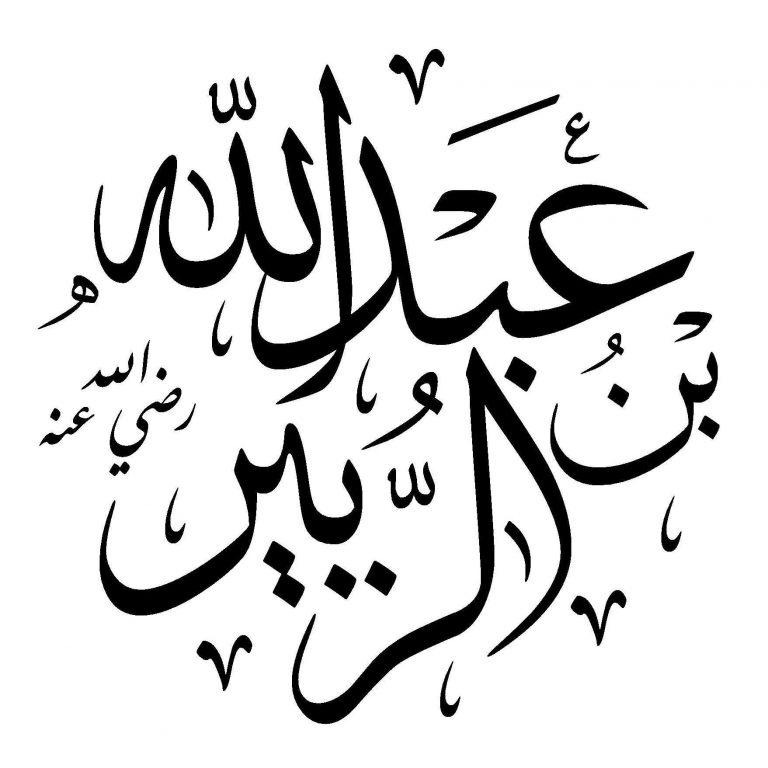 سيرة حياة عبد الله بن الزبير
