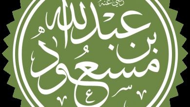 Photo of سيرة حياة عبد الله بن مسعود .. تعرف على ملامح حياة عبد الله بن مسعود وعلاقته برسول الله