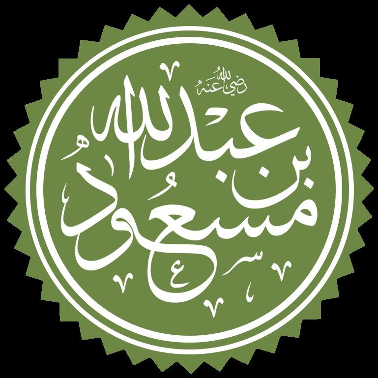 سيرة حياة عبد الله بن مسعود