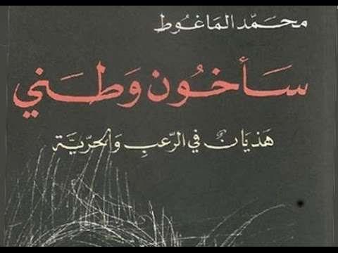 سيرة حياة محمد الماغوط