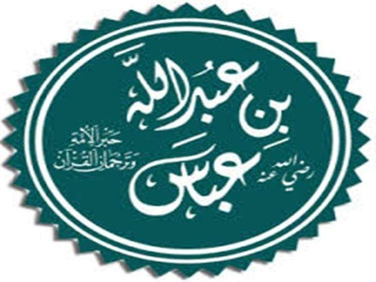 سيرة حياة عبد الله بن عباس