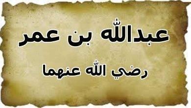 Photo of سيرة حياة عبد الله بن عمر .. تعرف على مقتطفات من حياة عبد الله بن عمر بن الخطاب