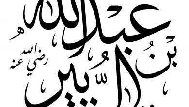 Photo of  سيرة حياة عبد الله بن الزبير .. تعرف على أبرز ملامح حياته ومعارضته لحكم يزيد بن معاوية