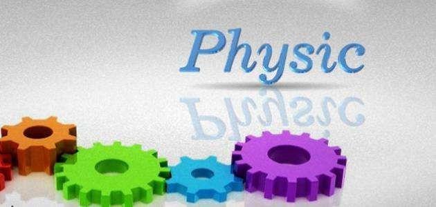 النظرية الكم- معلومات عن الفيزياء الكمية