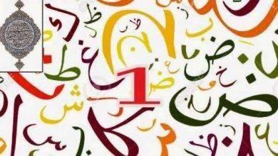 Photo of معلومات للاطفال عن اللغة العربية .. تعرف عليها ..