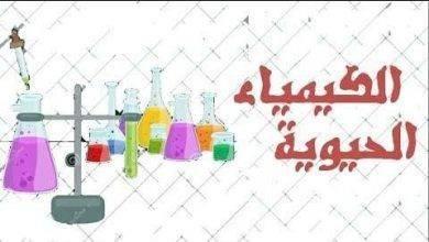 Photo of علماء الكيمياء الحيوية .. تعرف عليهم ..