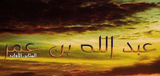 سيرة حياة عبد الله بن عمر
