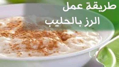 Photo of طريقة عمل رز بالحليب..اشهى واسهل طرق عمل الرز بالحليب