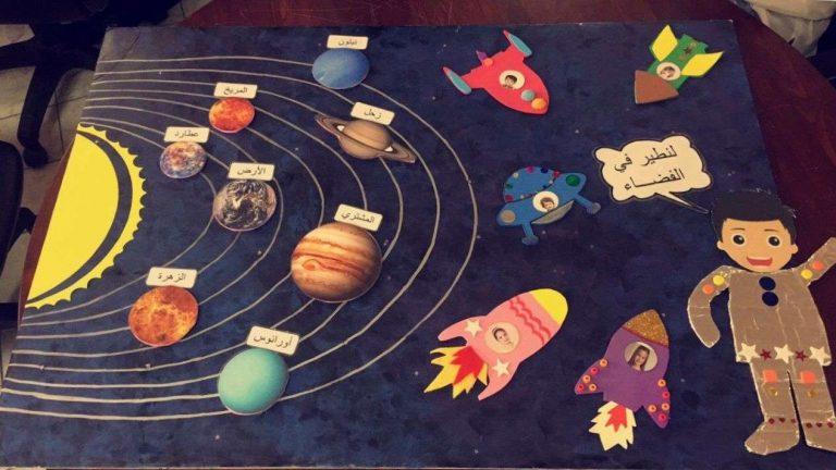 أفكار عن الفضاء للأطفال