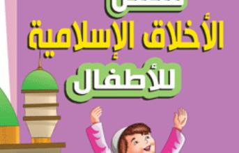 Photo of قصص عن الاخلاق الحسنة للأطفال.. قصة الحوت الظالم والسمكة الذكية