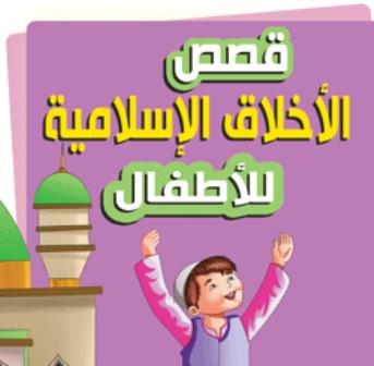 جهاز بجعة تمرد قصه للاطفال عن الاخلاق Sjvbca Org