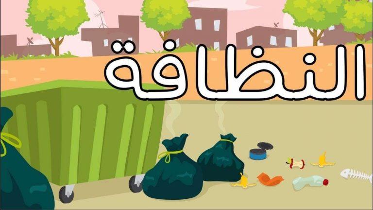 قصص عن النظافة للأطفال