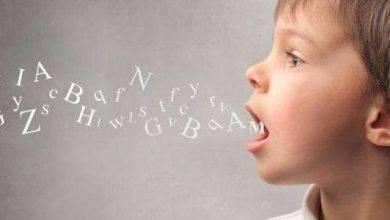 صورة مشاكل الأطفال في النطق… إليك 8 مشاكل قد يعاني منها طفلك في النطق والكلام