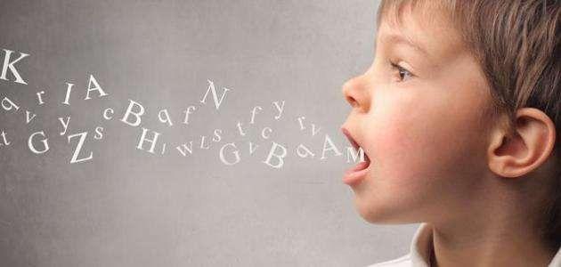 مشاكل الأطفال في النطق