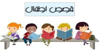 Photo of قصص عن رحمة الله للأطفال .. قصة الرجل والكلب والخادم والأربعة دراهم وغيرهم