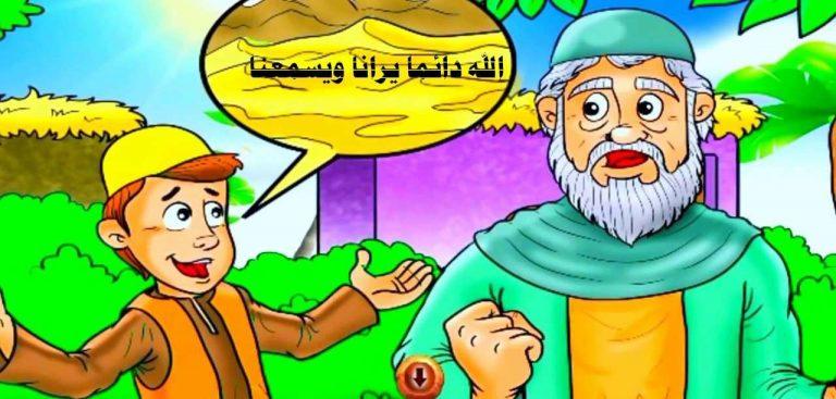 قصص عن مراقبة الله للأطفال 13