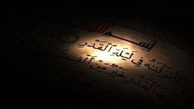 Photo of قصص عن ليلة القدر للأطفال .. أجمل قصص عن فضل ليلة القدر للأطفال