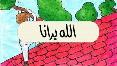 Photo of قصص عن مراقبة الله للأطفال … قصة الله يرانا وقصة أجمد والدجاجة وقصة خالد والصيام