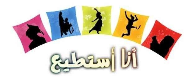أفكار مبتكرة لليوم العالمي للمعاقين