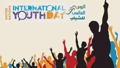 Photo of أفكار لليوم العالمي للشباب .. إليك عدة أفكار للإحتفال باليوم العالمي للشباب