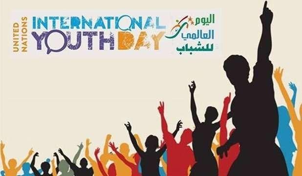 أفكار لليوم العالمي للشباب