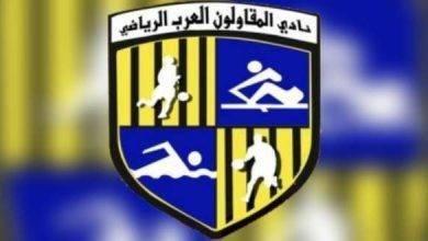 Photo of معلومات عن نادي المقاولون العرب.. متى تأسس ؟ وأشهر لاعبيه