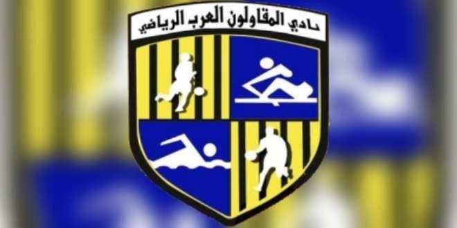 معلومات عن نادي المقاولون العرب