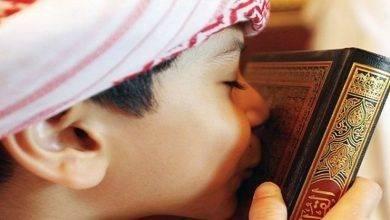 Photo of قصص للأطفال عن حب القرآن… إليك بعض القصص عن حب القرأن من أجل طفلك