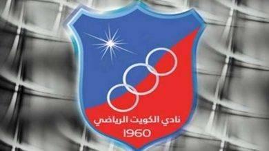 صورة معلومات عن نادي الكويت الرياضي… تعرف على كل ما يخص نادي الكويت الرياضي