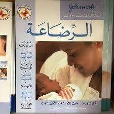 - التبرع بكتاب عن الرضاعة الطبيعية
