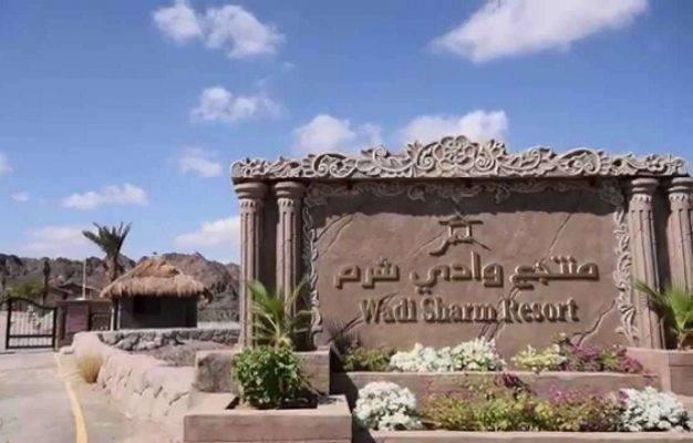 وادي شرم - الأماكن السياحية في محضة