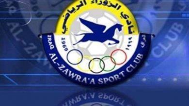 صورة معلومات عن نادي الزوراء العراقي … تعرف على أكبر فريق لكرة القدم في العراق