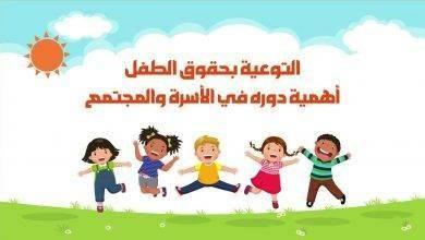 Photo of افكار لفعاليات اليوم العالمي للطفل … افكار مبتكرة لليوم العالمي للأطفال بالعالم