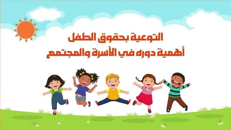 افكار لفعاليات اليوم العالمي للطفل