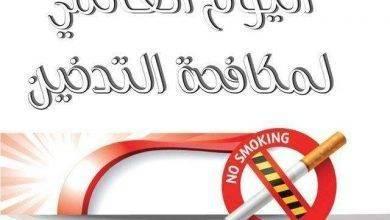 Photo of أفكار لليوم العالمي للتدخين .. تعرف علي كيفية المساهمة في اليوم العالمي للتدخين